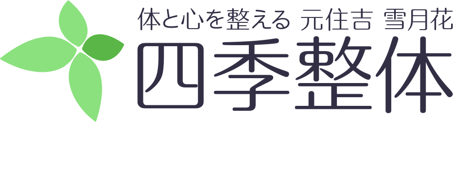 元住吉駅徒歩3分の女性専用整体院「四季整体」