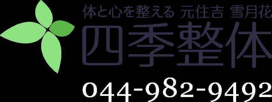 [四季整体]元住吉駅の女性専用整体院